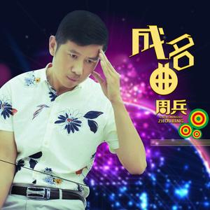 成名曲(热度:18)由饶苏平平翻唱,原唱歌手周兵