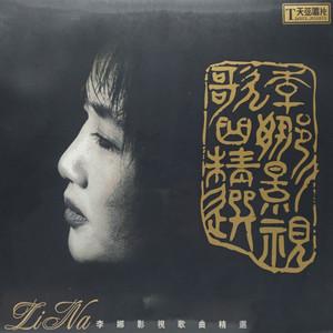 我热恋的故乡(热度:10)由徐姐翻唱,原唱歌手李娜