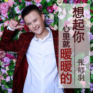 想起你心里就暖暖的(热度:98)由靖王府♂超级品位男翻唱,原唱歌手张师羽