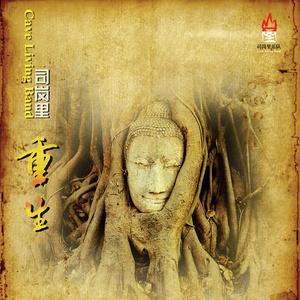 村村寨寨(热度:17)由小太阳幸福的我【互动部副部长】翻唱,原唱歌手青谷
