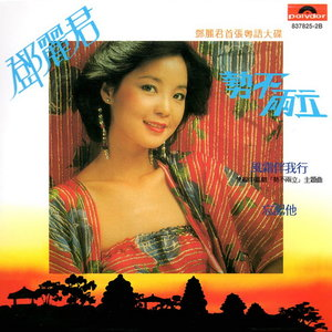 浪子心声(热度:10)由ZS秀萍翻唱,原唱歌手邓丽君