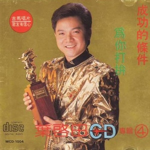 成功的条件原唱是叶启田,由追梦翻唱(播放:94)
