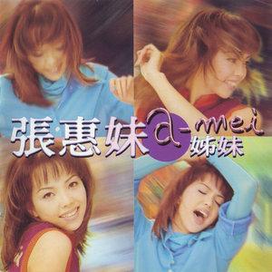 剪爱(热度:130)由竹子翻唱,原唱歌手张惠妹