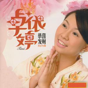 财神来到我家门(热度:84)由花开富贵翻唱,原唱歌手卓依婷