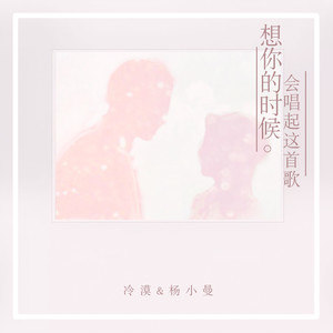 想你的时候会唱起这首歌原唱是冷漠/杨小曼,由晴天翻唱(试听次数:177)