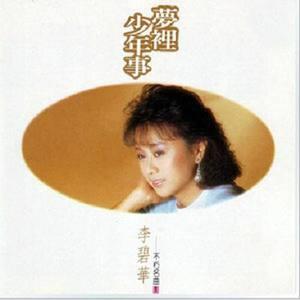 在水一方(热度:44)由陶勋天平山人翻唱,原唱歌手李碧华