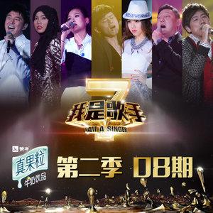 夜空中最亮的星(Live)(热度:22)由♬^梦^☜翻唱,原唱歌手张杰