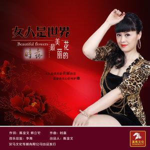 女人是世界最美丽的花在线听(原唱是时嘉),闫淑珍演唱点播:29次