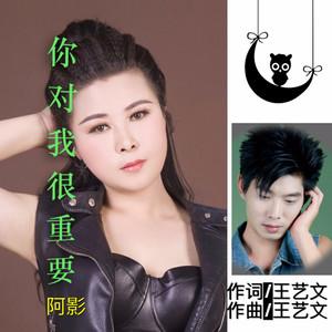 你对我很重要(热度:20)由闽南网歌手刺綉紅玫瑰翻唱,原唱歌手阿影