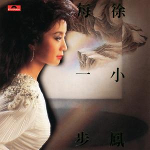 每一步(热度:34)由悠然翻唱,原唱歌手徐小凤
