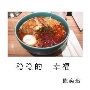 稳稳的幸福(无和声版)(热度:21)由li bufan翻唱,原唱歌手陈奕迅