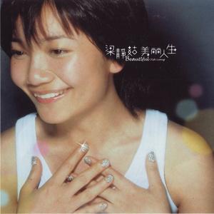 【打工十二苦】美丽人生(热度:117)由天天开心翻唱,原唱歌手美丽人生