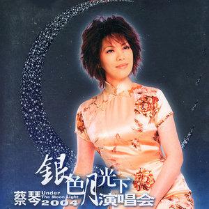 花针引线线穿针(Live)(热度:21)由陶勋天平山人翻唱,原唱歌手蔡琴
