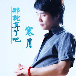 有你的幸福(热度:57)由绿豆翻唱,原唱歌手寒月/琪琪