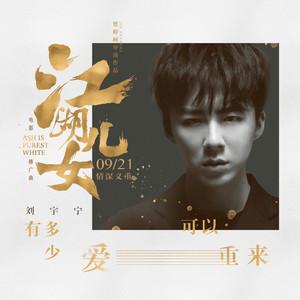 有多少爱可以重来(热度:60)由鹿R巨蟹翻唱,原唱歌手摩登兄弟刘宇宁
