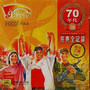 太阳最红毛主席最亲(热度:28)由大红翻唱,原唱歌手群星
