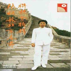 龙的传人(热度:31)由峰歌翻唱,原唱歌手张明敏
