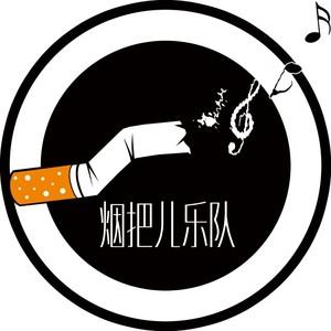纸短情长(热度:10)由Bla Bla翻唱,原唱歌手烟把儿乐队