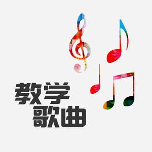 红灯记 我家的表叔数不清(热度:16)由彩凤翻唱,原唱歌手教学歌曲