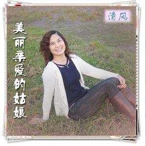 花开情更浓(热度:35)由陈琍建翻唱,原唱歌手清风