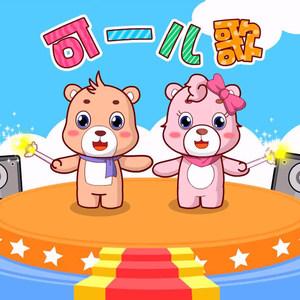 可爱的家(热度:44)由姜锁莲翻唱,原唱歌手可一儿歌