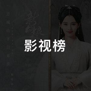 巅峰榜·影视金曲