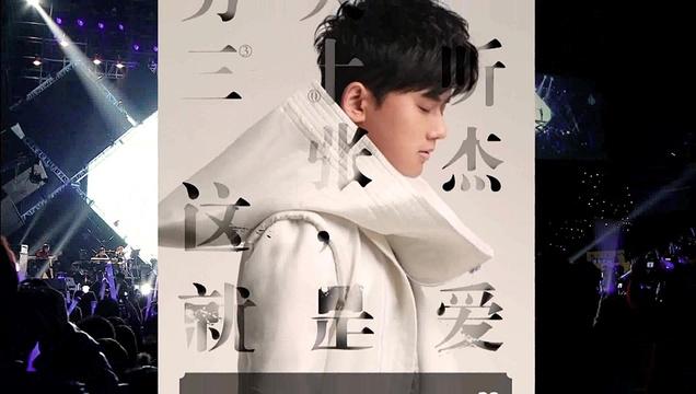 这就是爱 (张杰2018未·live巡回演唱会北京站)-张杰