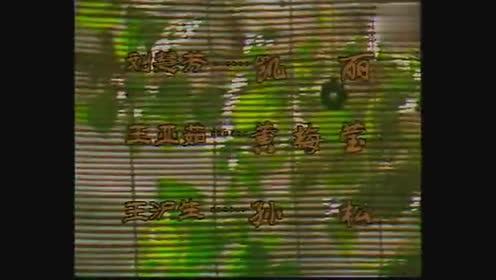好人一生平安 电视剧 渴望> 片头曲