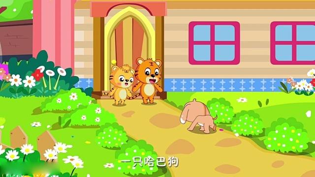 一只哈巴狗儿歌-儿歌大全-我有一只小毛驴-儿童英语