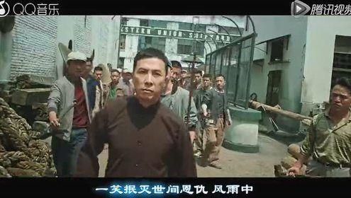 叶问(《叶问3》电影宣传曲)
