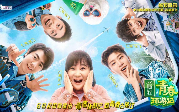 青春环游记2宣传片