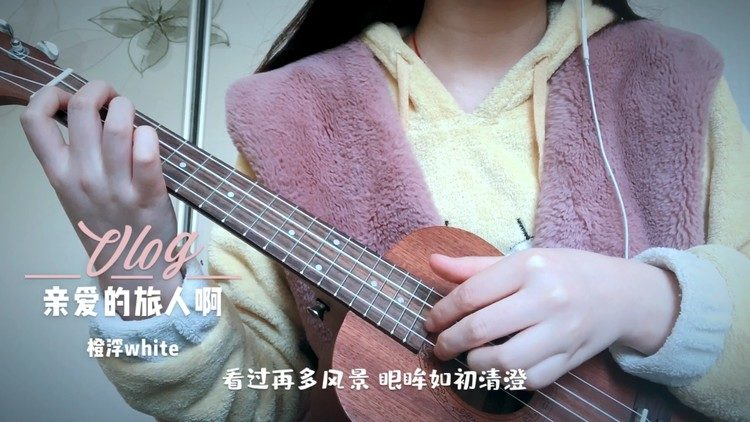 尤克里里弹唱~《亲爱的旅人啊》(cover:周深)