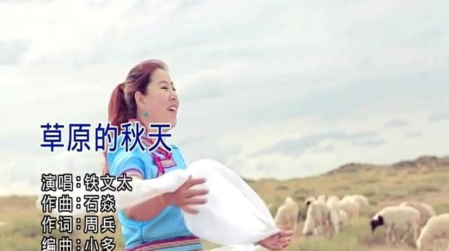 草原的秋天由淡定演唱(原唱:铁文太)
