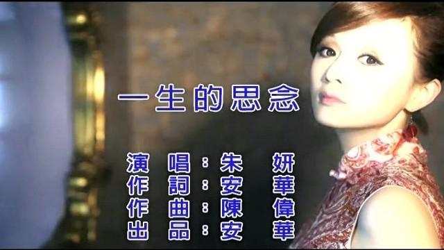 一生的思念(热度:248)由妩娪翻唱,原唱歌手朱妍