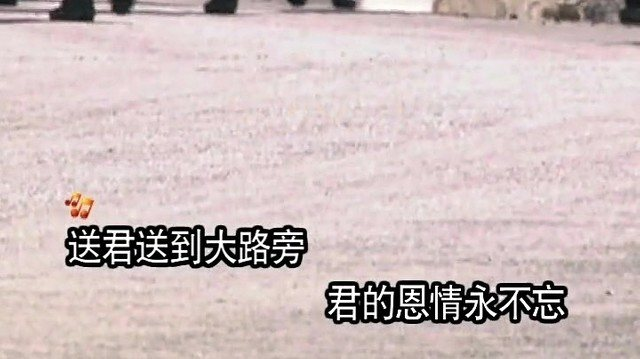 送别(热度:45)由天山雪莲云辉翻唱,原唱歌手彭丽媛