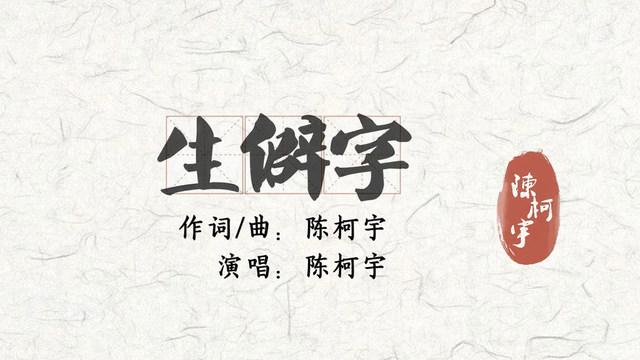 生僻字(热度:99)由梅花香翻唱,原唱歌手陈柯宇