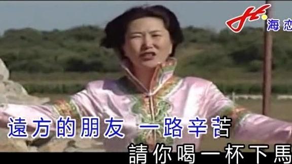 下马酒之歌原唱是乌兰图雅,由白桂峰翻唱(试听次数:22)