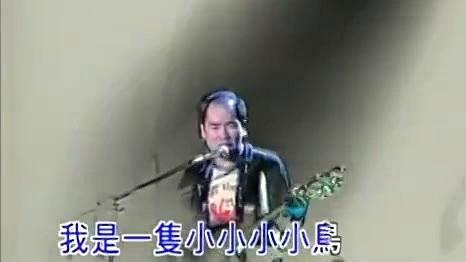 我是一只小小鸟(热度:44)由没白来翻唱,原唱歌手赵传