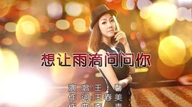 想让雨滴问问你(热度:52)由靖王府♂超级品位男翻唱,原唱歌手王馨