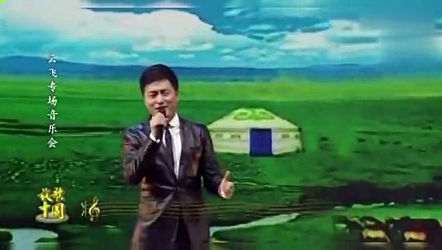 我和草原有个约定(热度:253)由午夜莺歌翻唱,原唱歌手云飞