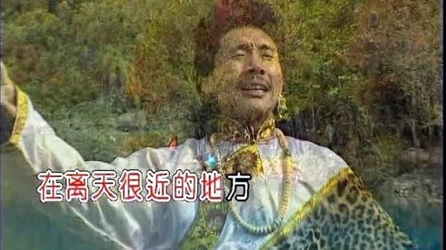 神奇的九寨在线听(原唱是容中尔甲),丶云星阳光演唱点播:9642次