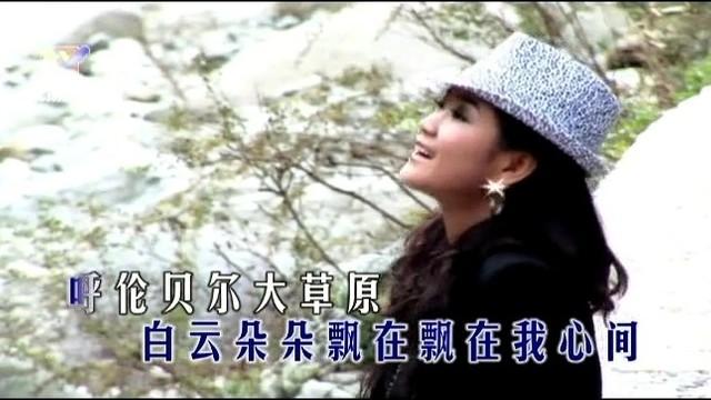 呼伦贝尔大草原(热度:45)由༄情知足常乐翻唱,原唱歌手降央卓玛
