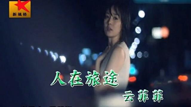 人在旅途(热度:22)由红红翻唱,原唱歌手云菲菲