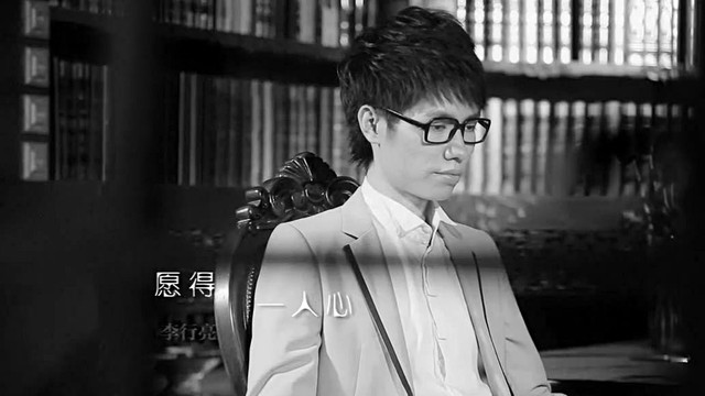 愿得一人心(热度:22)由异类翻唱,原唱歌手李行亮