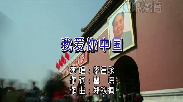 我爱你,中国(热度:159)由钻石洪艺主唱翻唱,原唱歌手廖昌永