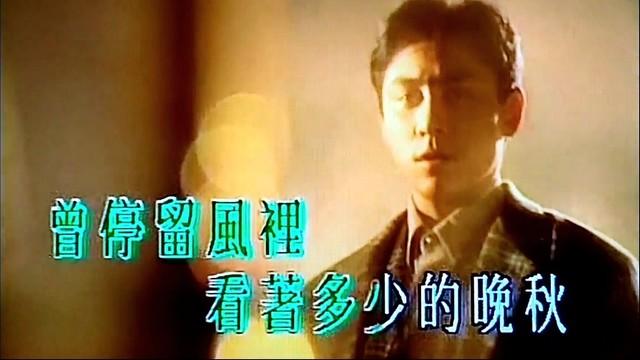 晚秋(热度:44)由明灯OK翻唱,原唱歌手黄凯芹