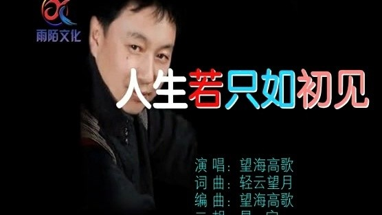 人生若只如初见(热度:168)由【湘E】春晓翻唱,原唱歌手望海高歌
