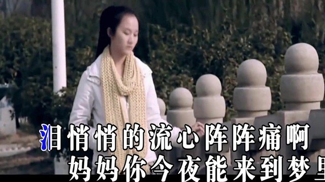 多想梦中叫声妈(热度:104)由【湘E】春晓翻唱,原唱歌手天籁天