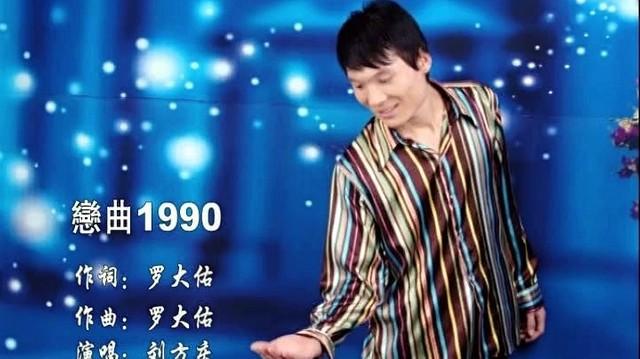 恋曲1990(热度:32)由A华宇烟具鱼神集团翻唱,原唱歌手罗大佑