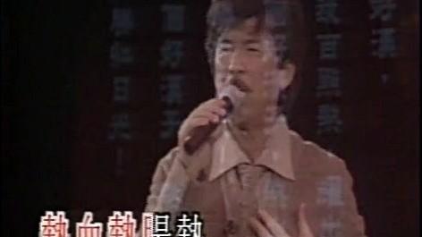 男儿当自强(Live)(热度:29)由老雷翻唱,原唱歌手林子祥